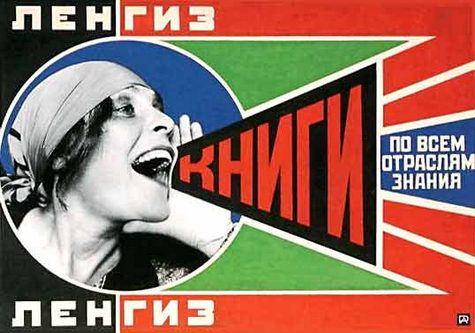 http://caraellison.files.wordpress.com/2008/11/soviet.jpg